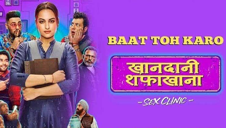 Khandaani Shafakhana Review: कमजोर कहानी ने डूबाई बढ़ीया सबजेक्ट पर बनी सोनाक्षी की फिल्म