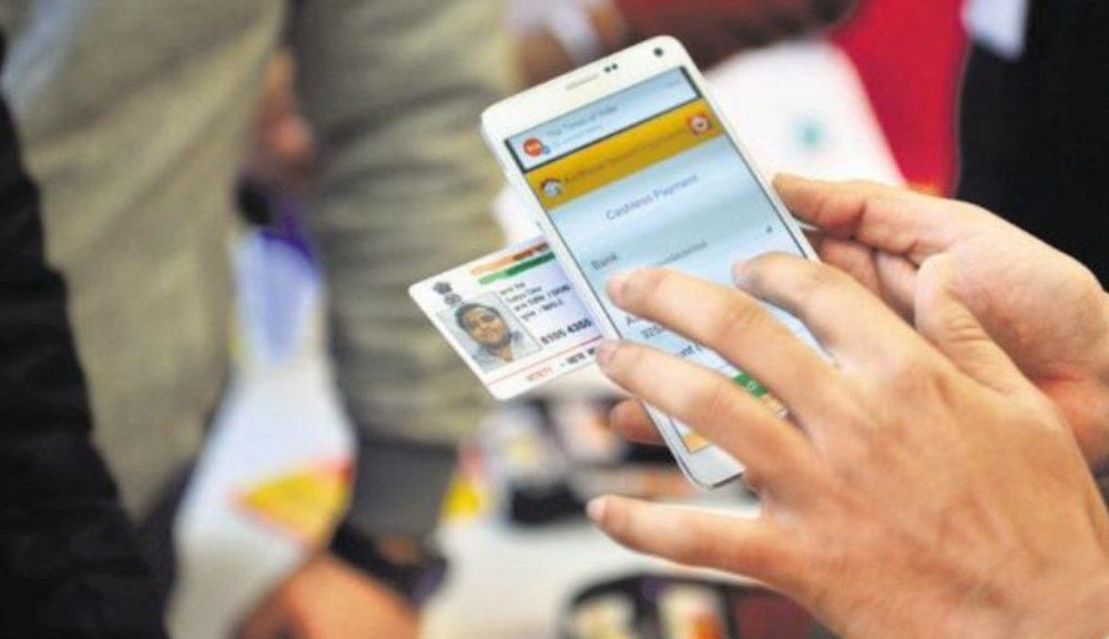 Aadhaar कार्ड से कितने मोबाइल फोन नंबर हैं रजिस्टर्ड, जानने के लिए फॉलो करें ये आसान स्टेप्स